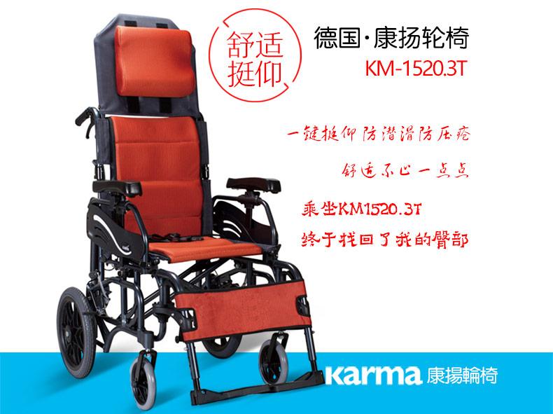 康扬轮椅,康扬KM-1520.3T