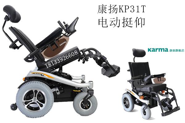 老年人电动轮椅
