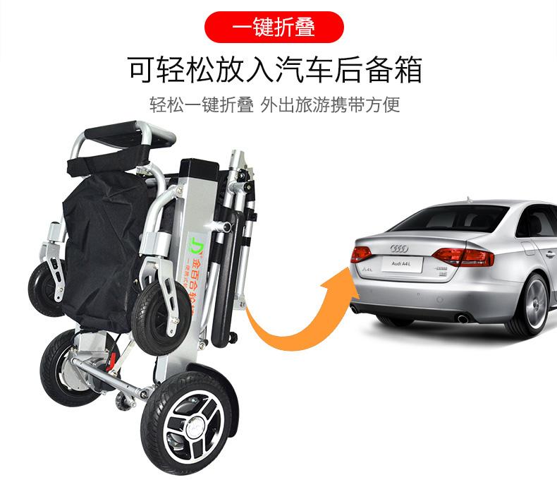 金百合D06折叠便携式电动轮椅折叠小巧轻松装进后备厢