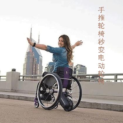 运动轮椅如何秒变电动轮椅