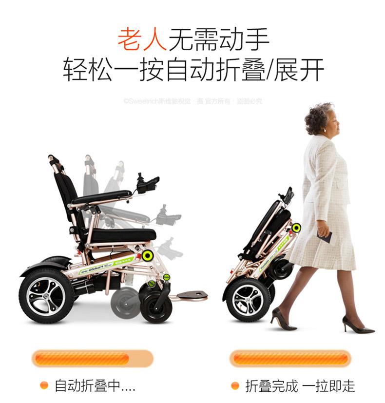 斯维驰电动轮椅车SW6000Z一键折叠功能