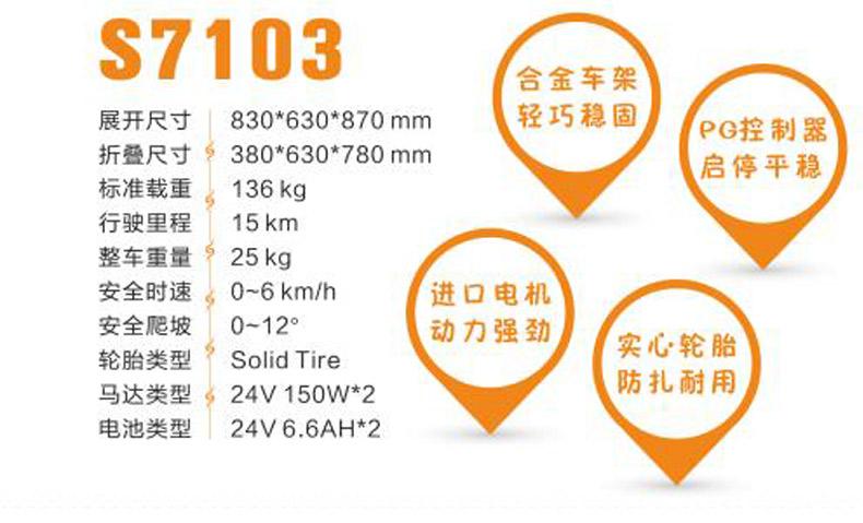 舒莱适S7103电动轮椅参数图