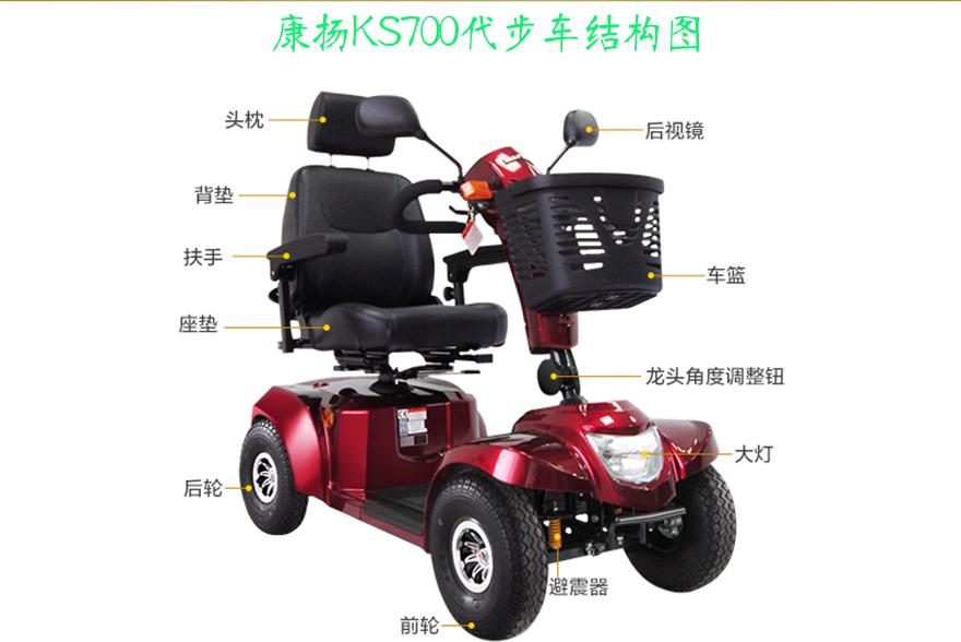 康扬KS700代步车结构图
