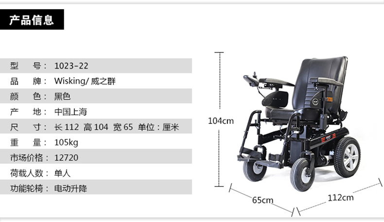 英国wisking威之群1023-22电威之群,威之群电动轮椅,可升降电动轮椅车,威之群电动轮椅1023-22动轮椅可升降电动轮椅车尺寸图片