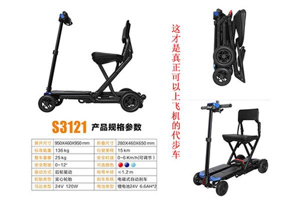 舒乐适S3121折叠电动轮椅代步车