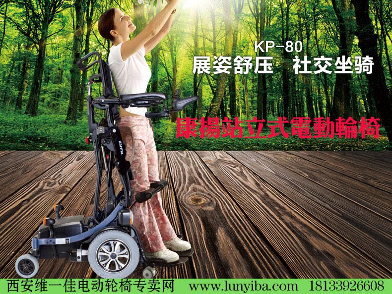 站立式电动轮椅品牌哪个好