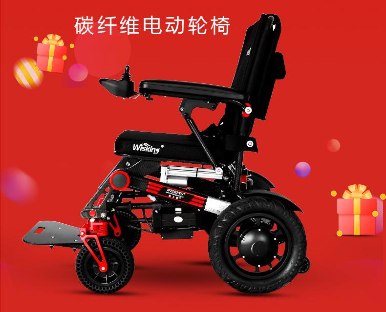 威之群碳纤维折叠便携式电动轮椅车操作视频