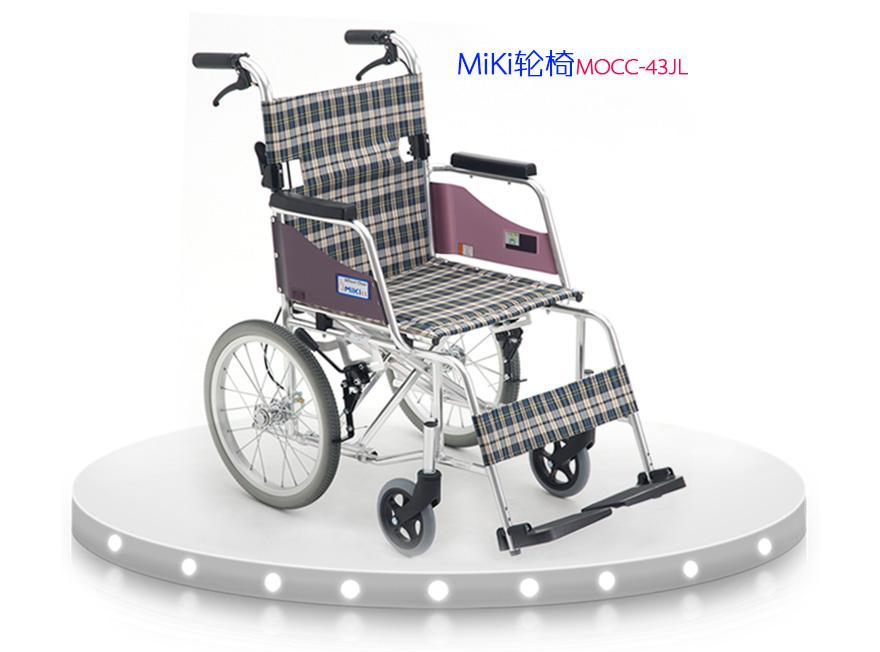 三贵MiKi轮椅MOCC-43JL老年人残疾人便携式轮椅车
