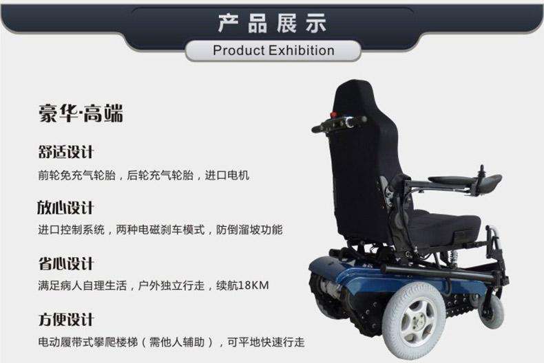 履带式爬楼电动轮椅细节图