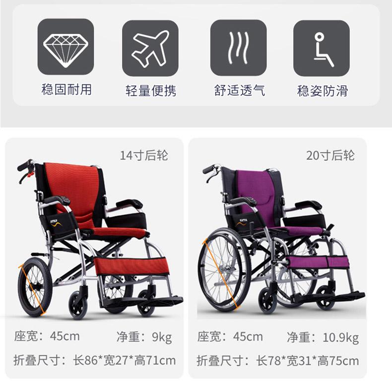 康扬轮椅KM2501超轻折叠便携式轮椅车