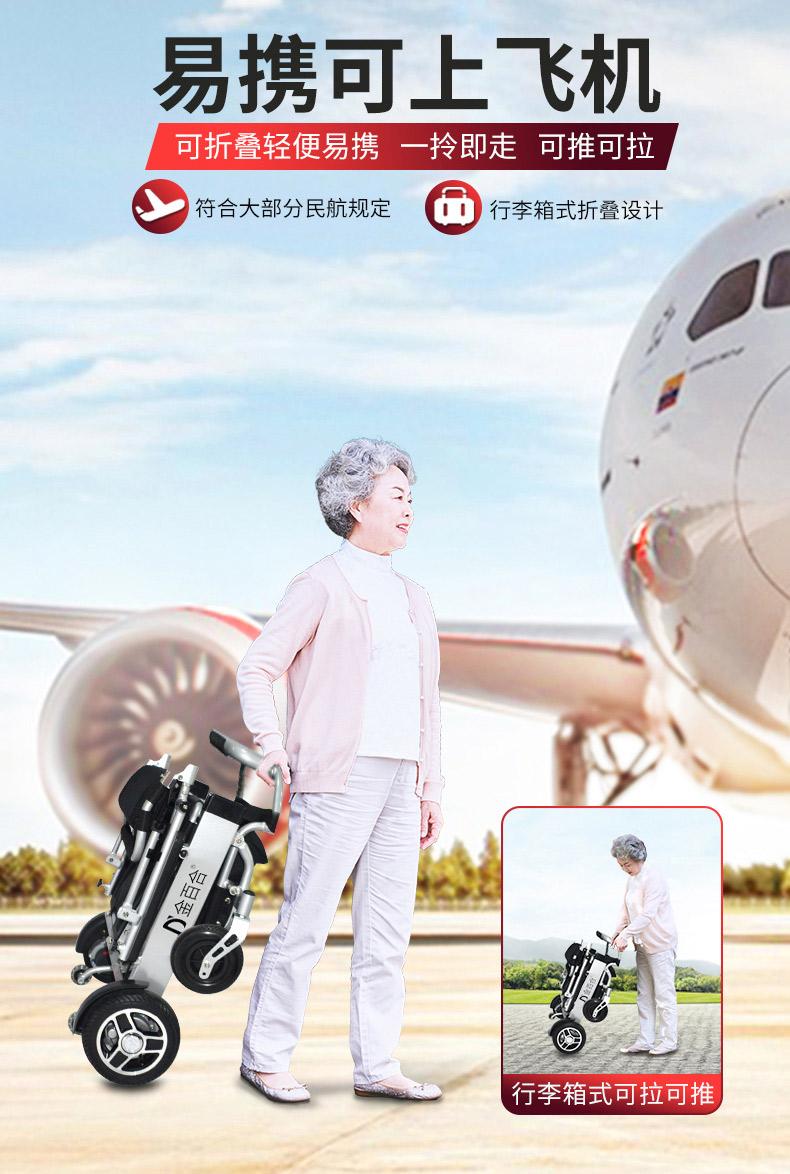 金百合D06A电动轮椅-双锂电轻便折叠可上飞机电动轮椅车