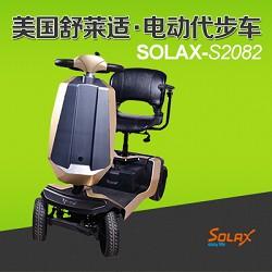 舒莱适S2082老年代步车老人四轮电动代步车【价格图片参数】