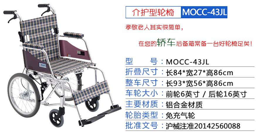 三贵MiKi轮椅MOCC-43JL老年人残疾人便携式轮椅车参数图片