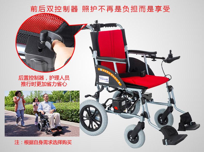 互邦HBLD3-B电动轮椅
