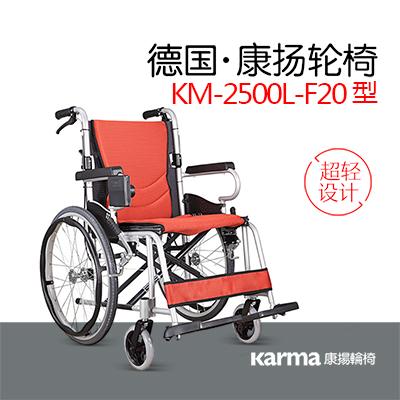 康扬轮椅KM-2500L轻便折叠旅行轮椅车