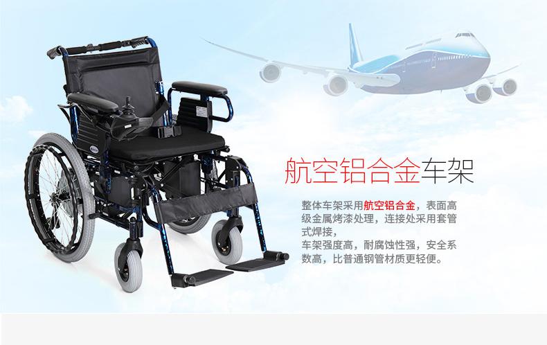 互邦电动轮椅HBLD2-A22图片