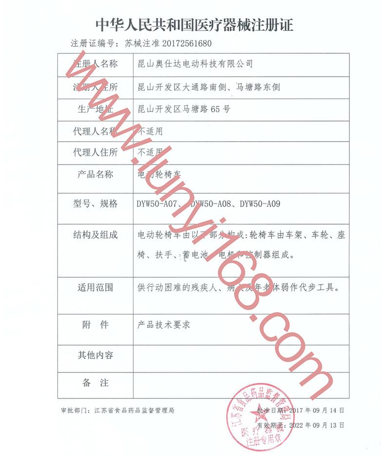 迈乐步电动轮椅医疗器械注册证
