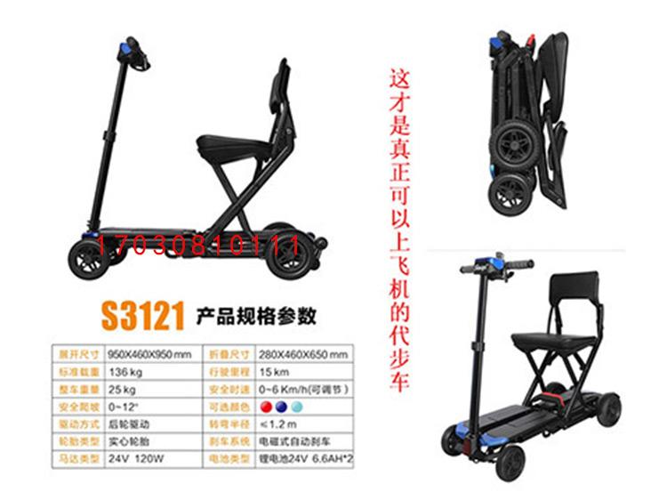 折叠电动代步车