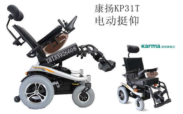 铅酸电池电动轮椅