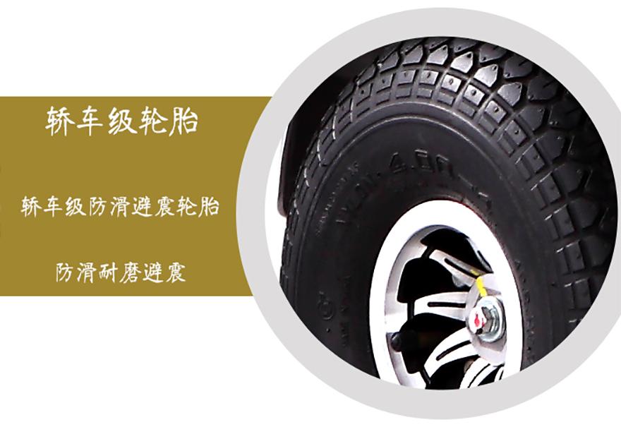 康扬电动老年代步车KS700轿车级耐磨轮胎