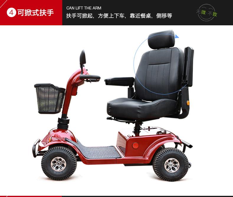 金百合DB18老年代步车活动扶手