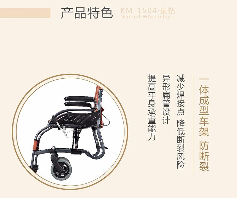 康扬KM1504轮椅一体成型车架