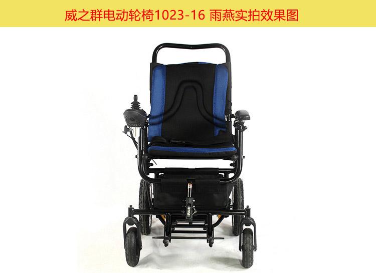 威之群电动轮椅1023-16雨燕