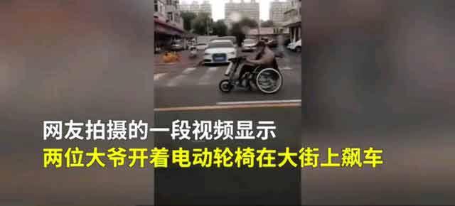 俩大爷开电动轮椅街上飙车