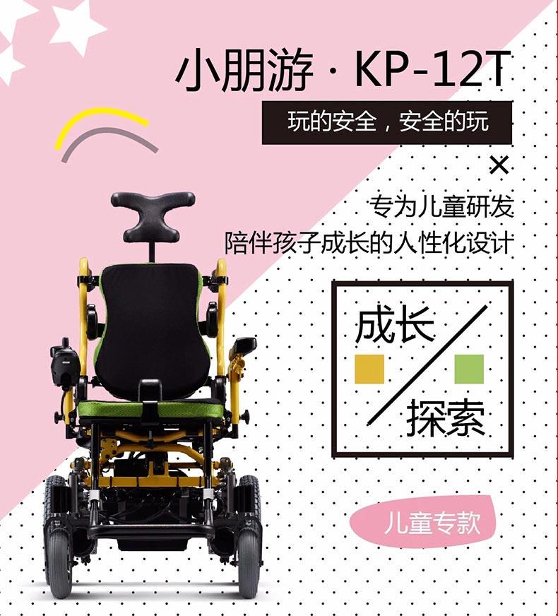 康扬KP-12T儿童电动轮椅陪伴小朋友健康成长,专为儿童设计,陪伴孩子的人性化设计!