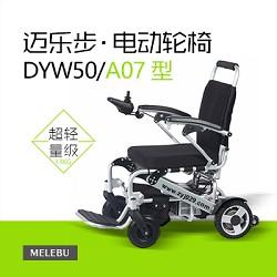 迈乐步电动轮椅A07款
