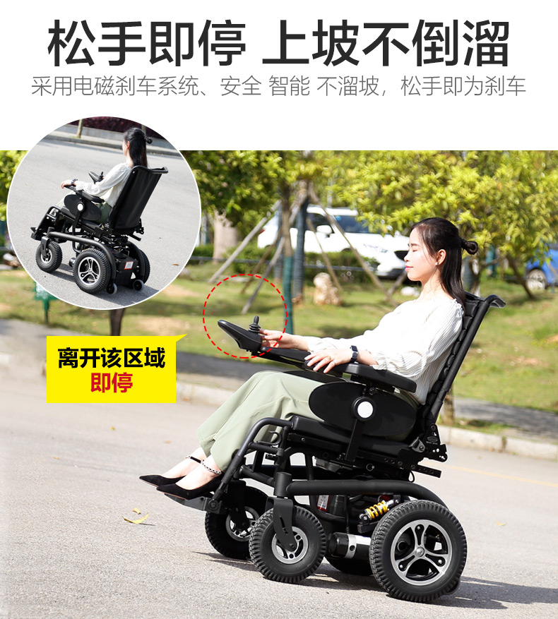 斯维驰SW1102C电动轮椅采用电磁刹车系统