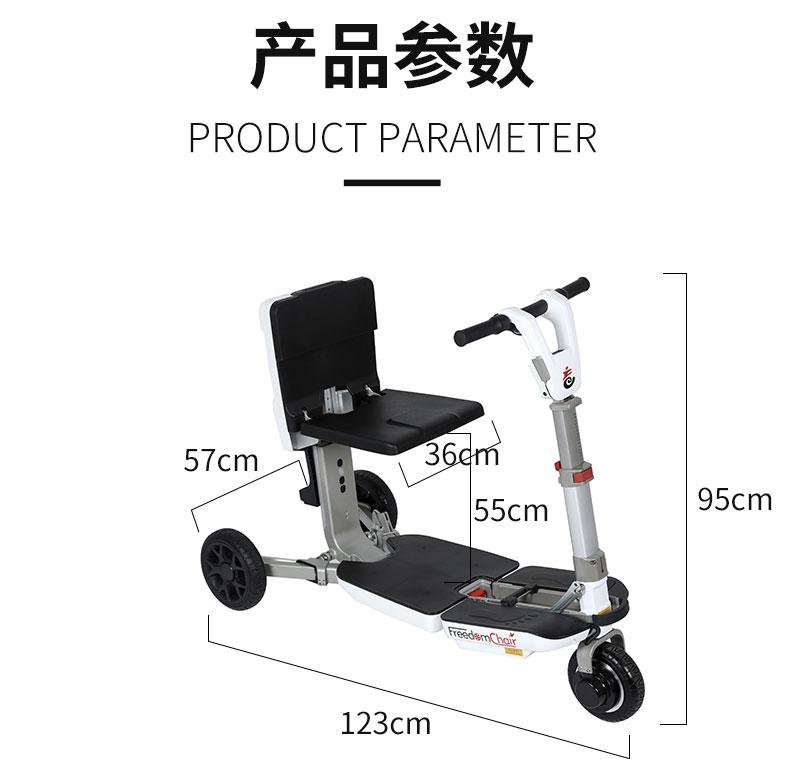 迈乐步S07行李箱式折叠老年电动代步车尺寸规格
