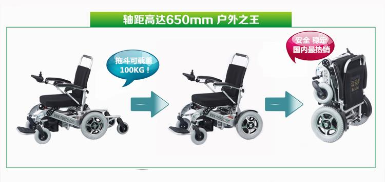 迈乐步轻便折叠电动轮椅