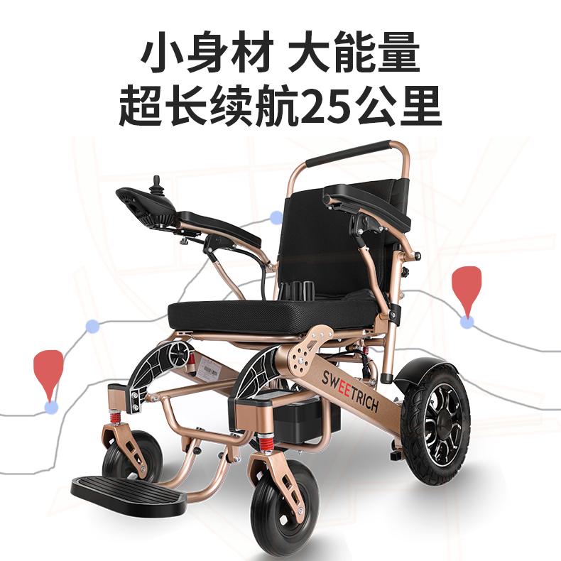 斯维驰HG-630电动轮椅车25公里续航