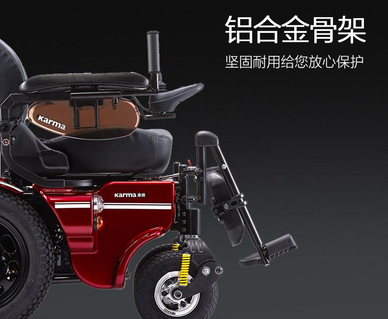康扬KP45.3电动轮椅铝合金车架