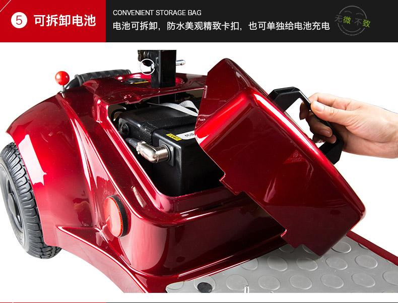 金百合DB18老年代步车可拆卸电池