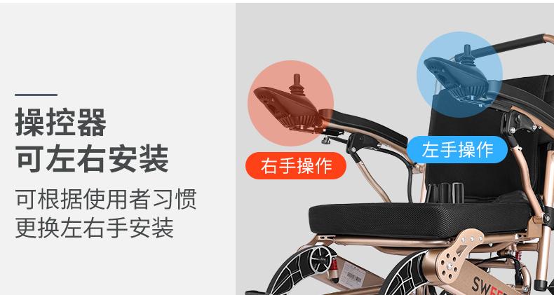 斯维驰HG-630电动轮椅车控制器可左右调换