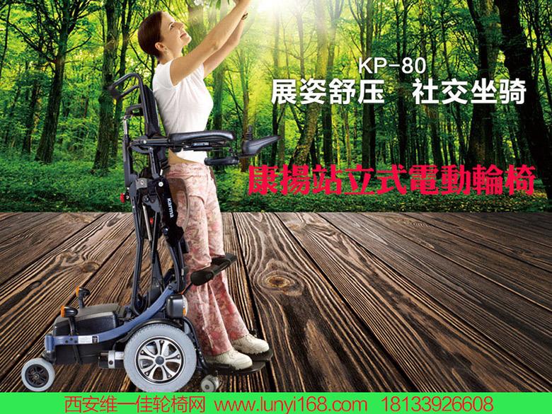 康扬站立式电动轮椅KP80价格