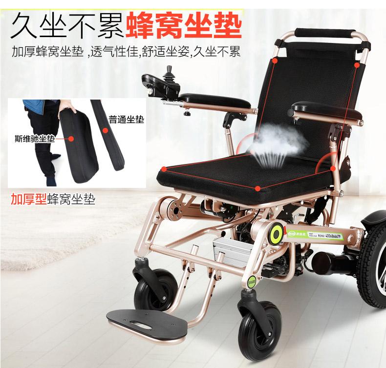 斯维驰电动轮椅车SW6000Z透气蜂窝坐垫