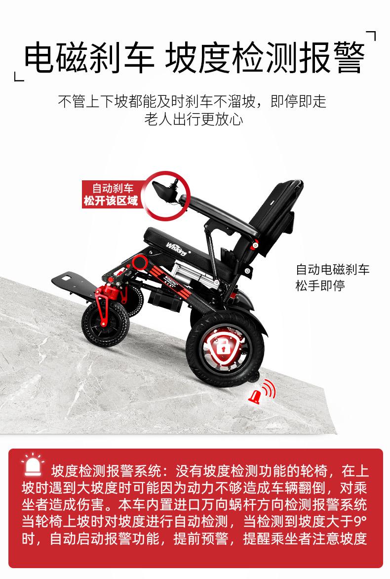 威之群碳纤维折叠便携式电动轮椅车智能电磁刹车