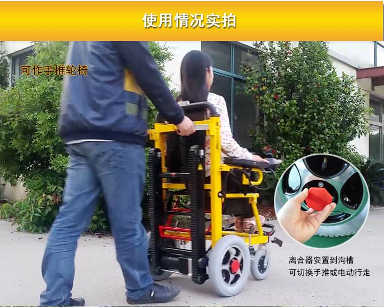 电动爬楼轮椅