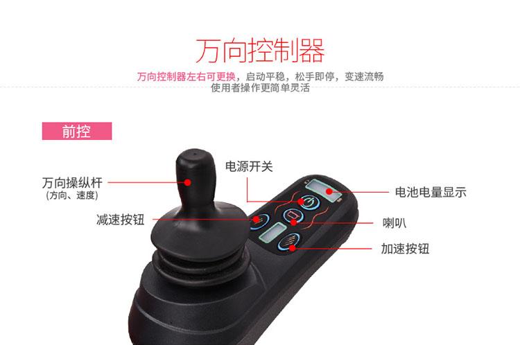 互邦电动轮椅HBLD2-A22智能控制器图片