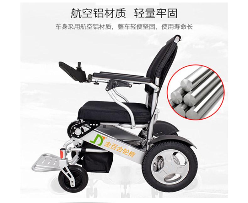 金百合电动轮椅D09遥控版