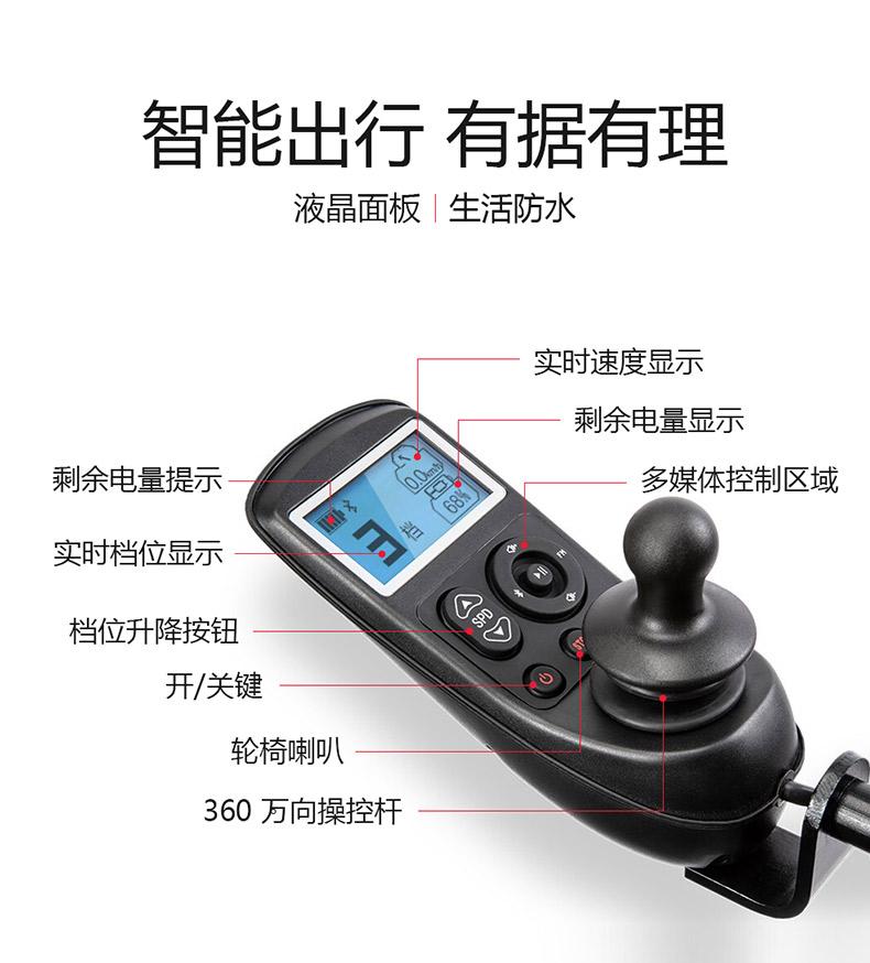 达洋DY105电动轮椅车控制器