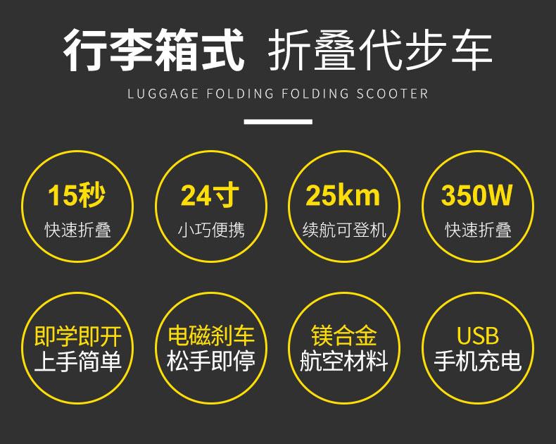 迈乐步S07行李箱式折叠老年电动代步车尺寸参数