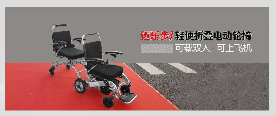 迈乐步双人电动轮椅