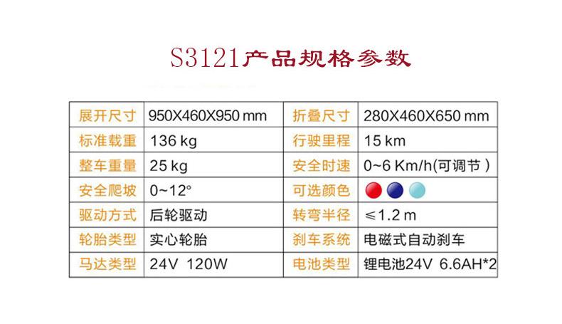 舒莱适S3121遥控折叠便携式代步车参数