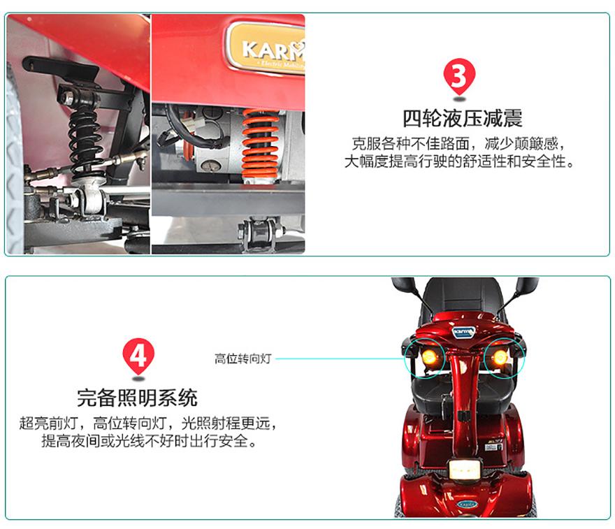 康扬KS747.2老年电动代步车装配充气轮胎,四轮液压减震器,减震效果无与伦比