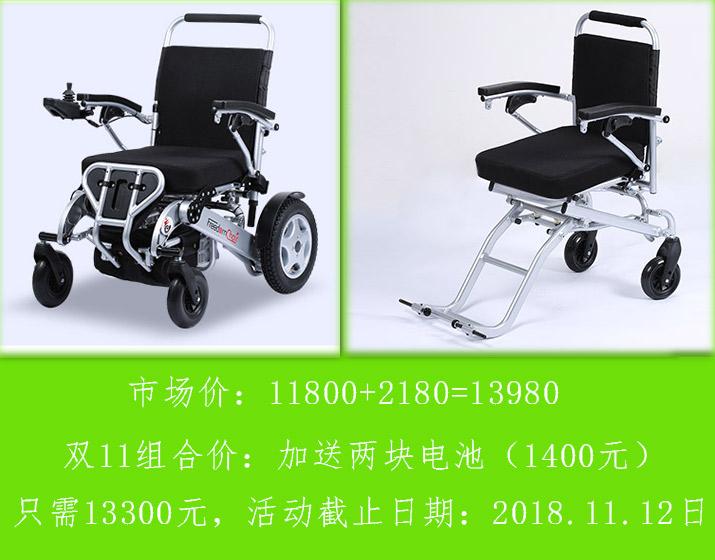 双人电动轮椅车