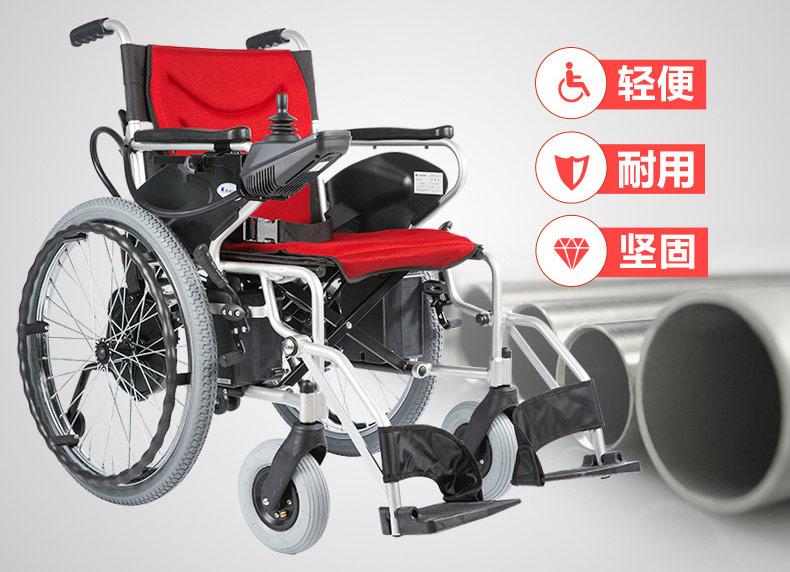 互邦电动轮椅